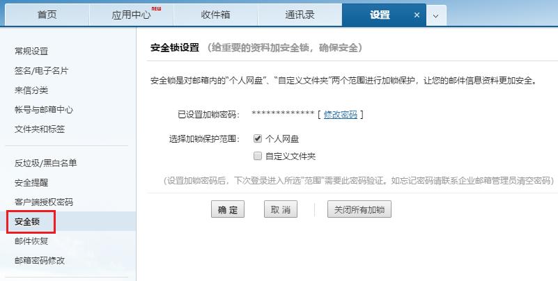 网易网盘?yf?yil?..???y?g?f?_> 如何登录使用企业邮箱 看网易企业邮箱教你安全设置  1 ,webmail 邮