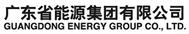 广东省能源集团有限奥门新萄京8455