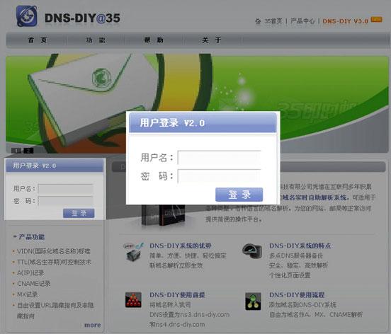 DNS設置配圖
