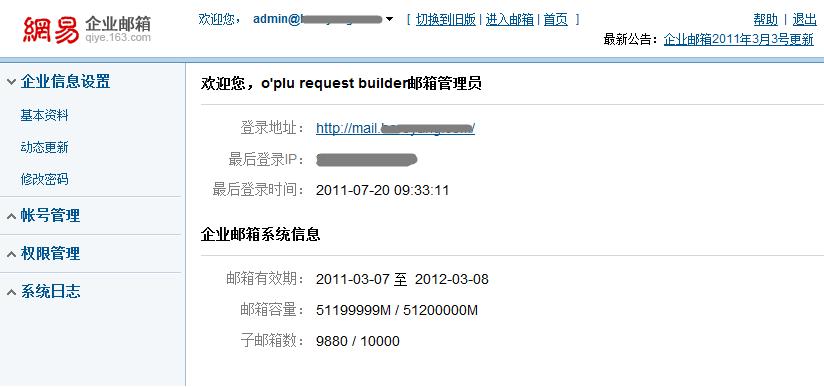 网易企业邮箱新版管理后台上线