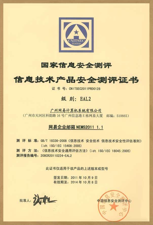 信息技术产品安全测评证书