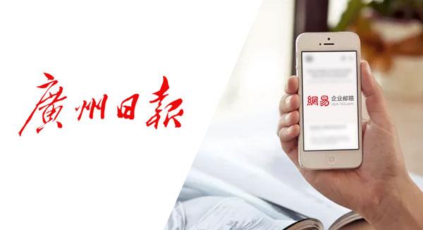 网易企业邮箱助力广州日报争当新媒体转型弄潮儿
