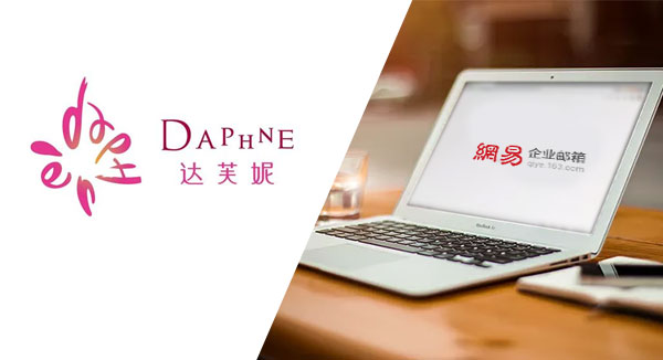 网易企业邮箱助力达芙妮加速战略布局